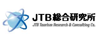 株式会社JTB総合研究所