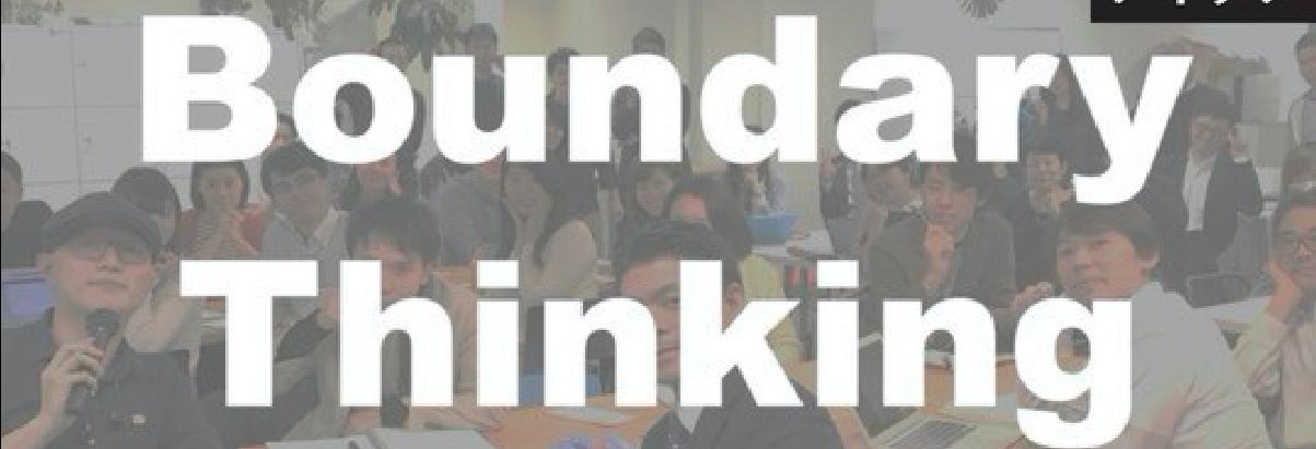 思考を広げるBoundaryThinking