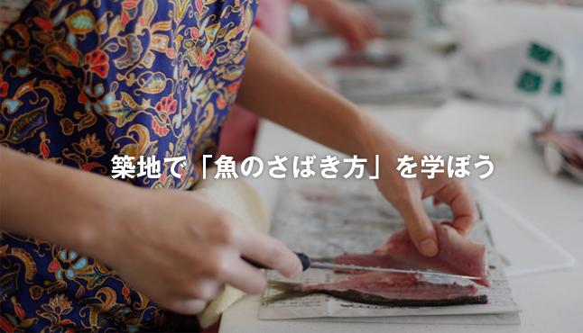 築地で「魚のさばき方」を学ぼう