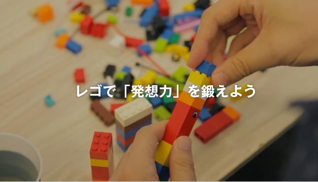 レゴで「発想力」を鍛えよう